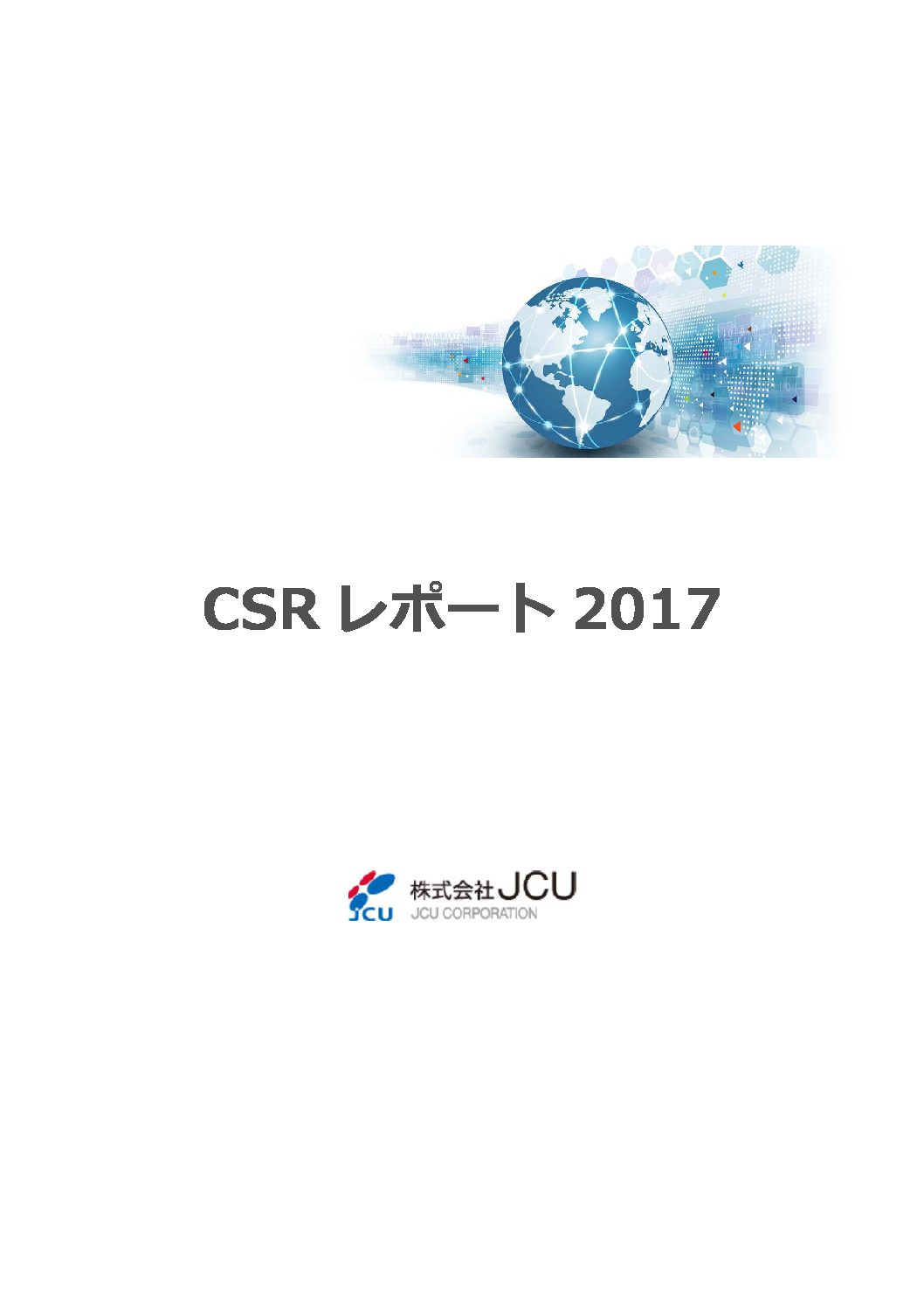 CSR レポート2018 / 1.50MB