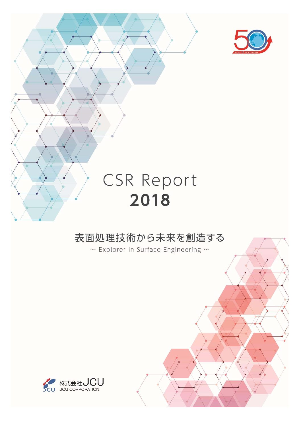 CSR レポート2017 / 0.98MB